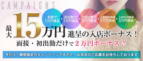 入店祝い金+出勤ボーナスで最大15万円ボーナス