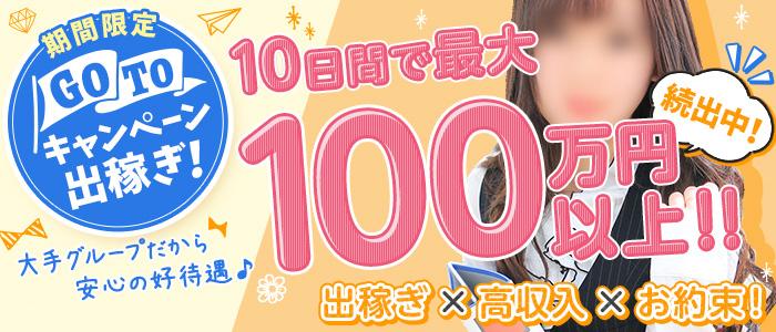 10日間で最大100万円オーバーの女の子も!