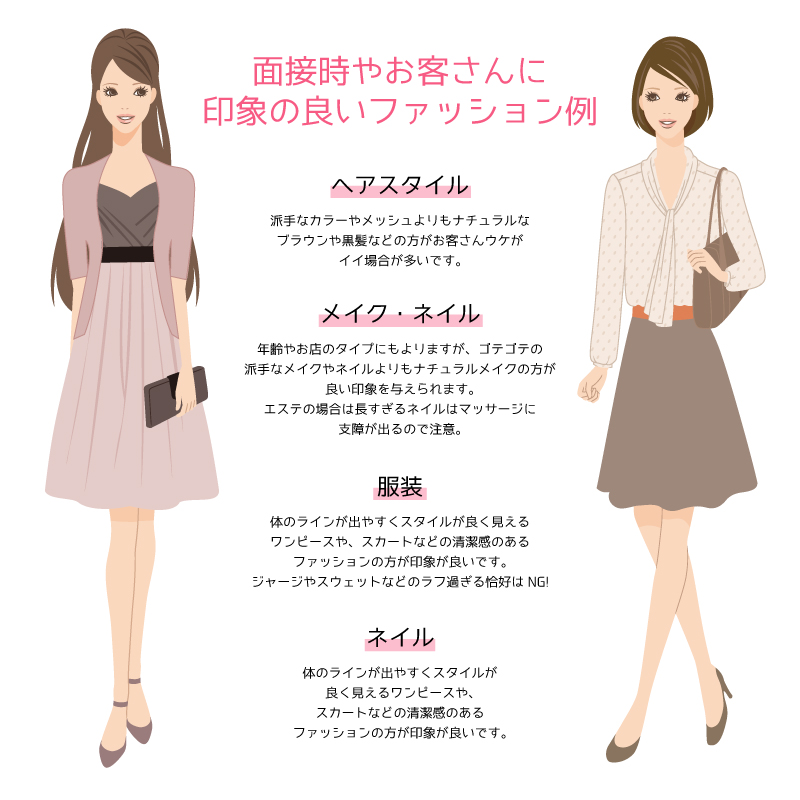 面接時やお客さんに印象の良いファッション例