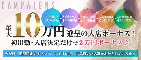 入店祝い金+出勤ボーナスで最大10万円ボーナス