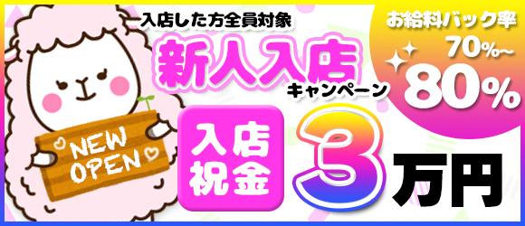 入店祝い金3万円進呈中!
