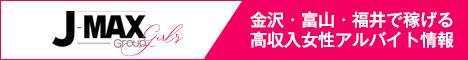 北陸の風俗グループ【J-MAX Group】女性求人|金沢・富山・福井で稼げる高収入アルバイト